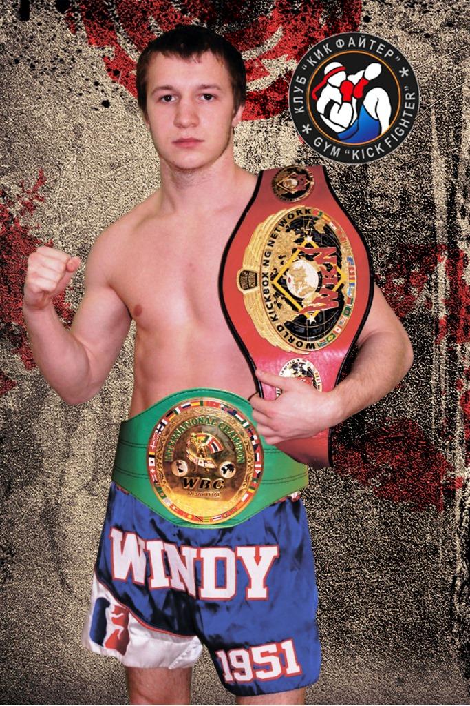 Заяц Андрей - чемпион мира