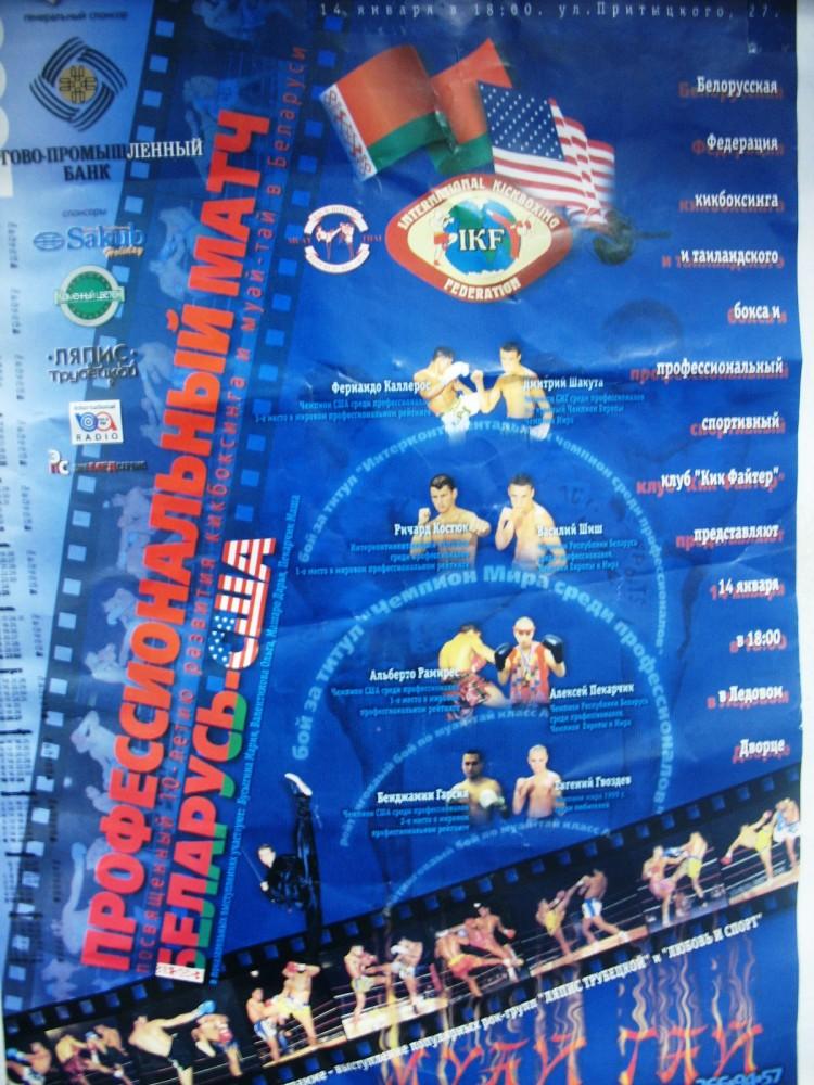 Плакат матча Беларусь - США