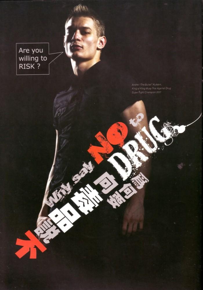 Стоп наркотикам (Гон Конг)